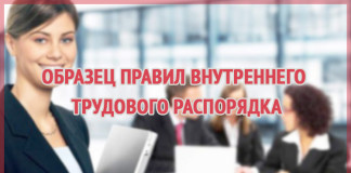 образец правил внутреннего трудового распорядка