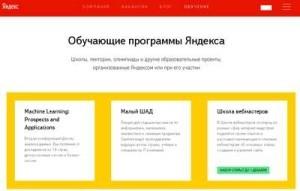 бесплатные интернет обучение Яндекс Академия