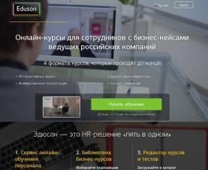 бесплатные курсы интернет маркетинг Едюсон