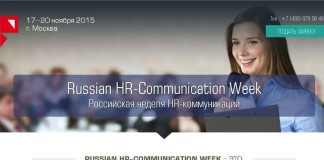russian_hr_week