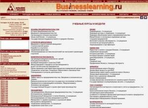 бесплатное бизнес образование