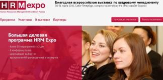 Ежегодная всероссийская выставка по кадровому менеджменту HRM Expo