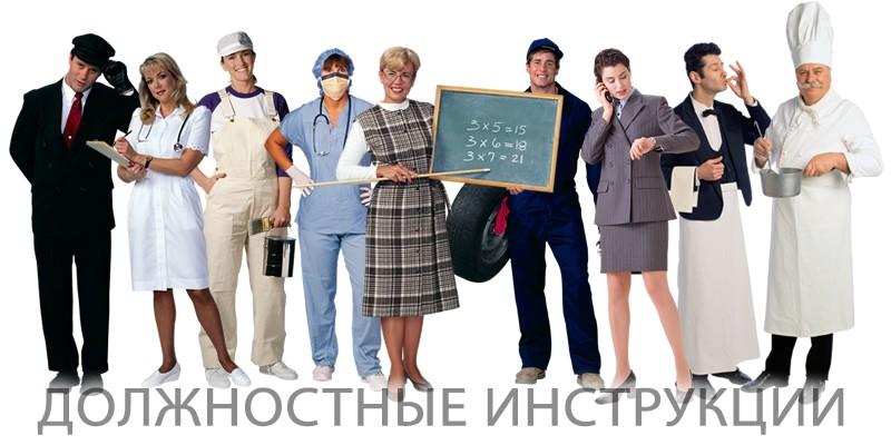должностная инструкция начальника отдела кадров с учетом профстандарта