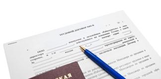 Образец трудового договора с работником 2016 год с пояснениями
