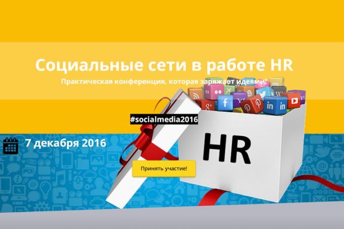 Социальные сети в работе HR: Практическая конференция