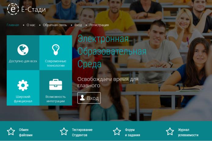 электронная образовательная среда «Ё-Стади»