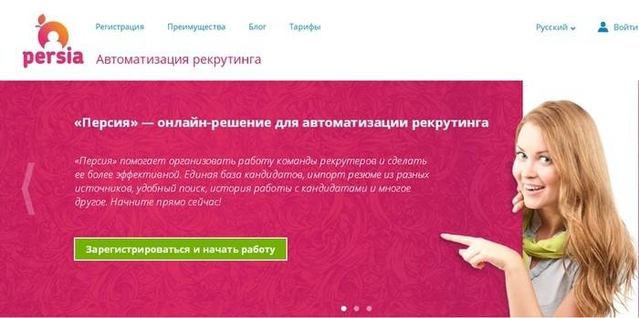 Персия — онлайн-решение для автоматизации рекрутинга