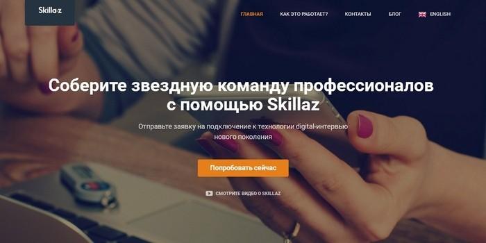 skiliaz - digital-интервью нового поколения