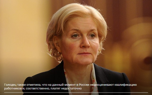 Голодец: Около пяти миллионов россиян получают минимальную зарплату