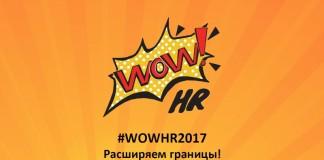 WOW!HR 2017 соберет инновационные идеи для бизнеса