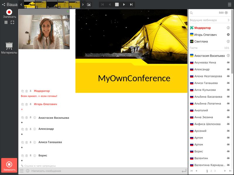 MyOwnConference онлайн-сервис для проведения вебинаров