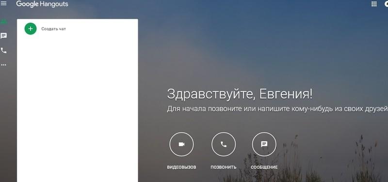 google бесплатные вебинары видеоконференции