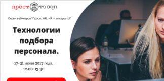 Серия бесплатных вебинаров Технологии подбора персонала