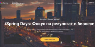iSpring Days: Фокус на результат в бизнесе