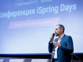 iSpring Days: Как развивать бизнес с помощью e-Learning?