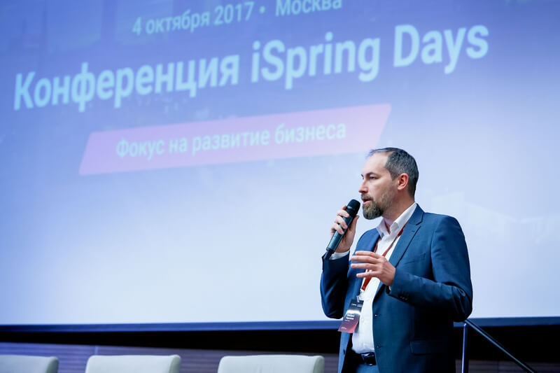 iSpring Days: Как развивать бизнес с помощью e-Learning?