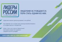 Всероссийский конкурс Лидеры России