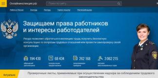 Проверь свой трудовой договор онлайнинспекция рф
