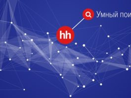 умный поиск вакансий от hh.ru