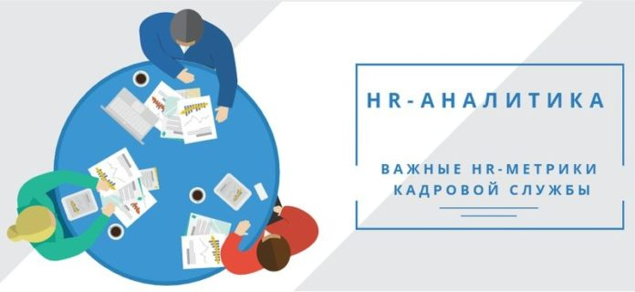 Важные HR метрики кадровой службы