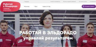 сайт для подбора персонала Job.Eldorado.ru
