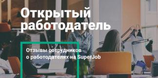 Superjob запустил сервис оценки работодателей