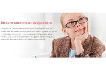 Организация нематериальной мотивации и повышение лояльности к компании