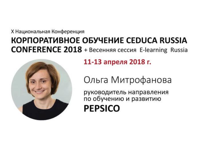 Конференция о современных тенденциях корпоративного обучения