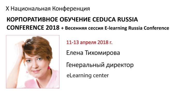 Елена Тихомирова: о мифах и трендах в e-Learning
