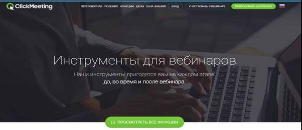 ClickMeeting - платформа для проведения вебинаров онлайн