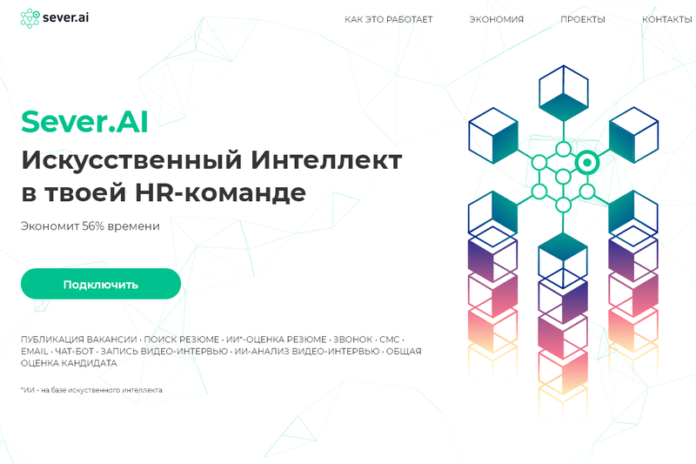 Российский сервис онлайн-рекрутмента JungleJobs запускает новый продукт sever.ai