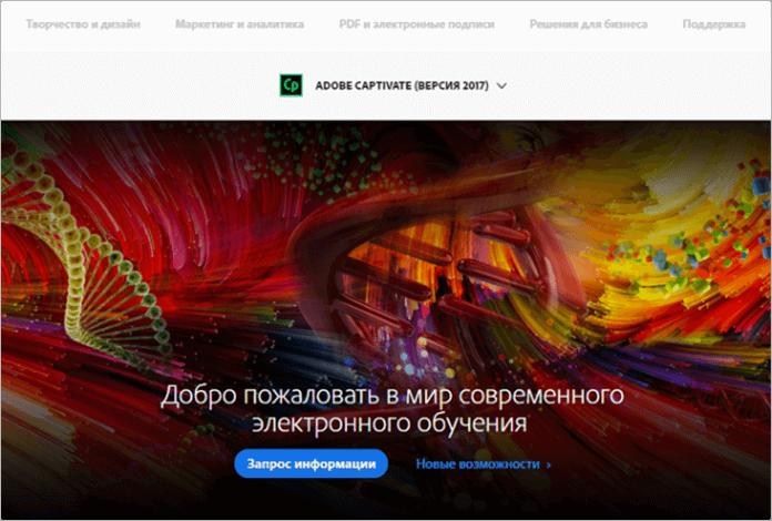 Adobe Captivate — профессиональный редактор электронных курсов
