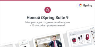 iSpringSuite 9 набор инструментов для разработки электронных курсов