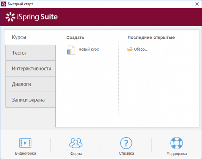 Вкладка iSpring Suite в PowerPoint 2007 Быстрый старт