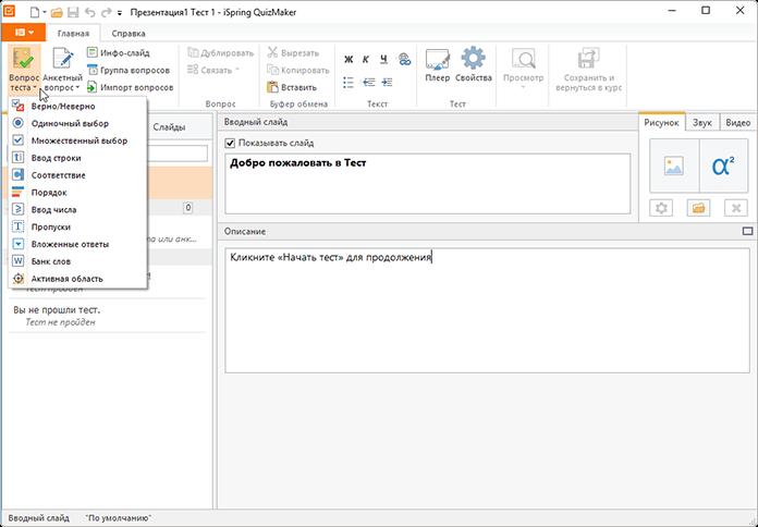 Создание теста в программе iSpring Suite