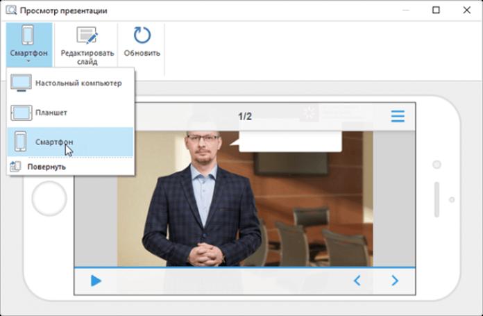 Мобильное обучение в редакторе электронных курсов iSpring Suite