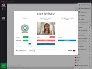 Сервис вебинаров MyOwnConference для дистанционного обучения сотрудников