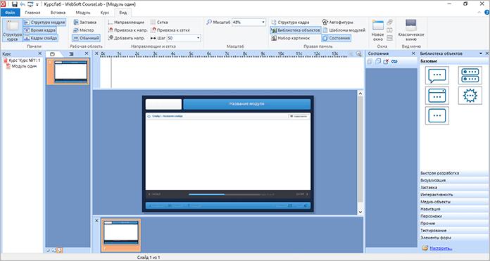 CourseLab 3.1 — конструктор электронных курсов для разработчиков с навыками программирования