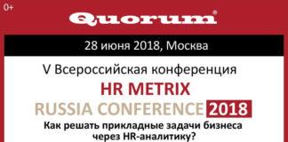 V Всероссийская конференция HR METRIX RUSSIA CONFERENCE 2018