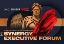 20-21 июня в Vegas City Hall пройдет Synergy Executive Forum