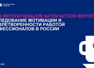 Бесплатный вебинар исследование Motivation&Job Satisfaction о мотивации персонала