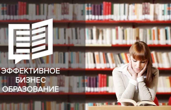 Перспективы и проблемы российского бизнес-образования