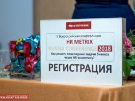 Итоги HR METRIX 2018