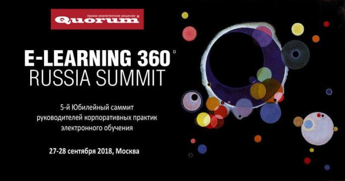 5 Юбилейный саммит руководителей корпоративных практик электронного обучения.