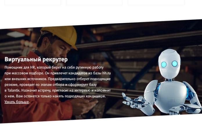 HeadHunter анонсировал «Виртуального рекрутера» – проект по автоматизации подбора персонала