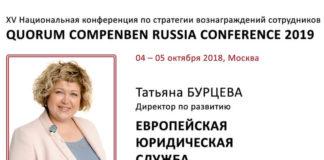 Татьяна Бурцева: Well-being – «взрывной» тренд».