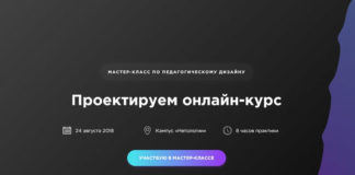 "EdMarket проведет практический мастер-класс ""Проектируем онлайн-курс"""