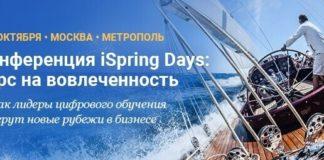 Конференция iSpring Days: курс на вовлеченность