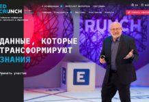 EdCrunch 2018: технологии в корпоративном обучении