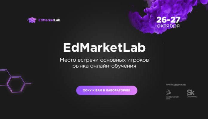 EdMarketLab проводит вторую практическую конференцию по онлайн-образованию